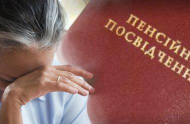 Для українських жінок підвищують пенсійний вік. Хто тепер буде виходити на пенсію пізніше
