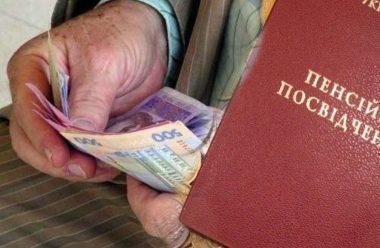 З березня 2021 року в Україні суттєво зростуть пенсії. На скільки саме піднімуть і кому