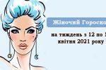 Жіночий гороскоп на тиждень з 12 по 18 квітня 2021 року. Кому пощастить, а кому варто бути обережною