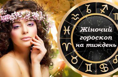 Детальний гороскоп для кожної жінки на тиждень з 5 по 11 квітня. Що чекає чарівну стать