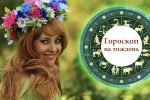 Гороскоп на тиждень з 19 по 25 квітня для всіх знаків зодіаку. Чого нам всім слід очікувати