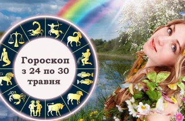 Детальний гороскоп з 24 по 30 травня для всіх знаків зодіаку. кому буде щастити, а кому слід бути обережним