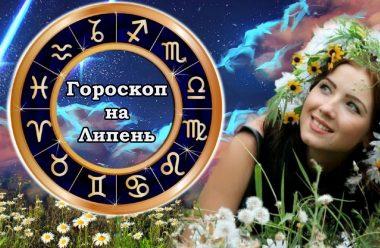 Детальний гороскоп на Липень для всіх знаків зодіаку. Яким буде другий місяць літа для кожного з нас