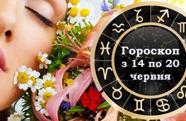 Детальний гороскоп з 14 по 20 червня 2021 року. Що чекає на кожного знаку зодіаку в цей період