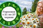 Детальний гороскоп з 21 по 27 червня. Що чекає на кожного знака зодіаку в цей тиждень