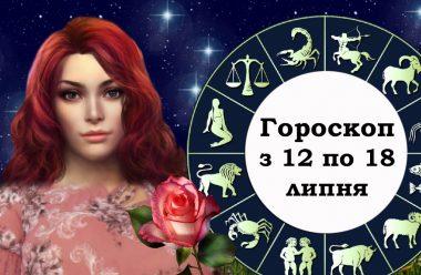 Детальний гороскоп з 12 по 18 липня для всіх знаків зодіаку. Сприятливі, та не сприятливі дні