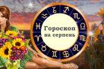 Детальний гороскоп на серпень для всіх знаків зодіаку. Чого нам всім слід очікувати в останній місяць літа