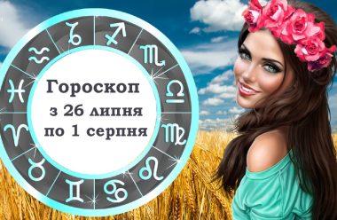 Гороскоп для всіх знаків зодіаку на тиждень, з 26 по 1 серпня. Кому буде у всьому щастити, а кому треба бути обережним