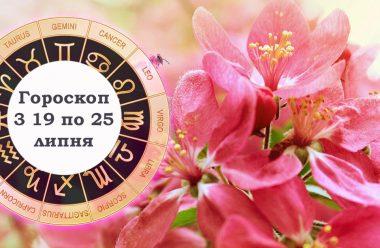 Гороскоп з 19 по 25 липня для всіх знаків зодіаку. Кому буде у всьому щастити, а кому слід бути обережним