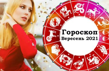 Детальний гороскоп на вересень 2021 року для всіх знаків зодіаку. Яким буде перший місяць осені
