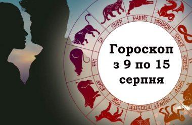 Гороскоп на тиждень з 9 по 15 серпня 2021 року. Кому слід бути обережним в цей період
