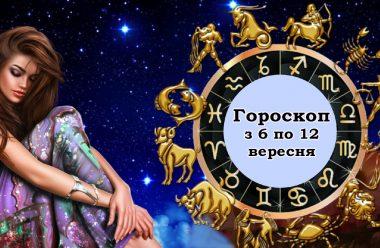 Детальний гороскоп на тиждень для всіх знаків зодіаку. Кому буде у всьому щастити, а кому треба бути обережним