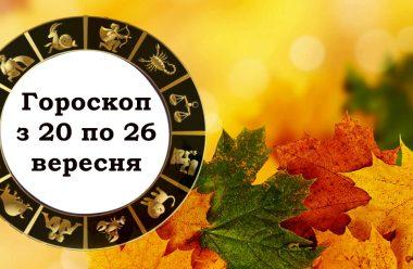 Гороскоп на тиждень з 20 по 26 вересня для всіх знаків зодіаку. Кому треба бути особливо обережним