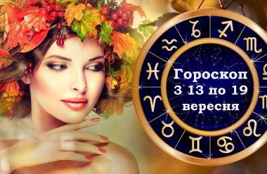 Гороскоп для кожної жінки в період з 13 по 19 вересня. До чого слід бути готовим усім нам