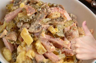 В рази смачніший за олів'є: салат «Мисливець» з бужениною та печерицями
