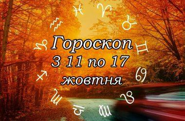 Детальний гороскоп для всіх знаків зодіаку на наступний тиждень з 11 по 17 жовтня. Чого нам всі слід очікувати